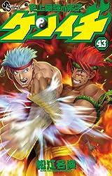 「史上最強の弟子ケンイチ」第43巻限定版もサウンドロップ付き