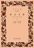 罪なき罪―エフィ・ブリースト (上) (岩波文庫)