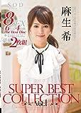 麻生希 SUPER BEST COLLECTION Vol.1 [DVD]