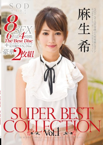 麻生希 SUPER  BEST COLLECTION Vol.1 [DVD]