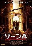 ゾーンA [DVD]