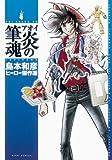 アオイ炎の筆魂 (アサヒコミックス) (あさひコミックス)