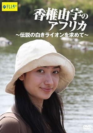 香椎由宇のアフリカ~伝説の白きライオンを求めて~ [DVD]