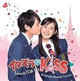 イタズラなKiss~Love in TOKYO オリジナル・サウンドトラック