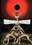 Empire Nude (Nude World - history of nudism, Volume 1) (1995) ISBN: 4891763124 [Japanese Import]