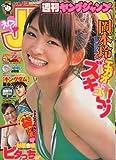 ヤングジャンプ 2009年 10/8号 [雑誌]