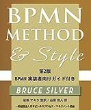 BPMNメソッド&スタイル 第2版 BPMN実装者向けガイド付き