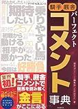 パーフェクト騎手厩舎コメント事典 (自由国民社パーフェクトシリーズ 4)