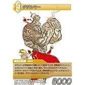 ファイナルファンタジー FF-TCG ダダルマー 11-068R [おもちゃ&ホビー]