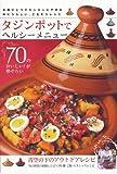 タジンポットでヘルシーメニュー―お鍋ひとつでカンタンにできる体にうれしい、ごちそう (DIA COLLECTION)