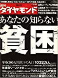週刊 ダイヤモンド 2009年 3/21号 [雑誌]