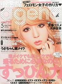 小悪魔 ageha (アゲハ) 2014年 05月号 [雑誌]