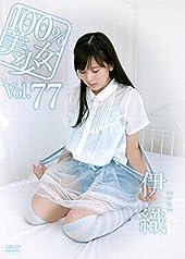 �˿� 100%������vol.77 [DVD]