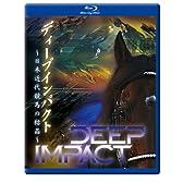 ディープインパクト ~日本近代競馬の結晶~ [Blu-ray]