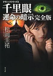 千里眼 運命の暗示 完全版 クラシックシリーズ3: 3 (角川文庫)