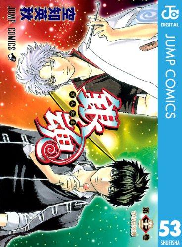 銀魂 モノクロ版 53 (ジャンプコミックスDIGITAL)