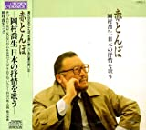 赤とんぼ・砂山/岡村喬生 日本の抒情を歌う