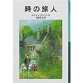 時の旅人 (岩波少年文庫)