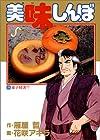 美味しんぼ 第26巻 1990-07発売