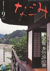 なごみ 2011年 09月号 [雑誌]