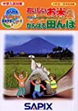 おいしいお米 がんばる田んぼ (サピックスecoクラブ環境学習シリーズ)