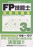 FP技能士3級攻略問題集