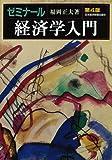 ゼミナール経済学入門<第4版>
