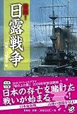 激闘!日露戦争 [宝島SUGOI文庫] (宝島SUGOI文庫 A へ 1-60)