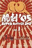 ファミ通DVDビデオ 闘劇'05 SUPER BATTLE DVD