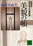 美貌の帳―建築探偵桜井京介の事件簿 (講談社文庫)