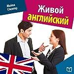 Zhivoj anglijskij [Real English] | Majkl Spenser