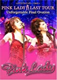 ~メモリアルコンサート Vol.3~PINK LADY LAST TOUR Unfo...[DVD]