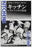 キッチン―レストランの文化誌