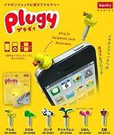 Hashy TOP-IN イヤホンジャック用アクセサリ Plugy(プラギィ) アヒル (SP-2465)