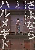 さよならハルメギド(3) (アクションコミックス(月刊アクション))