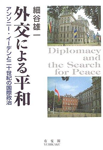 外交による平和―アンソニー・イーデンと二十世紀の国際政治