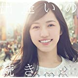 出逢いの続き(初回生産限定盤B)(DVD付)