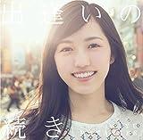 出逢いの続き (初回盤B DVD付)