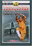 Shaolin Traditional Kungfu 18 Techniques