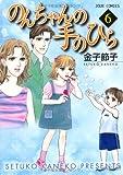 のんちゃんの手のひら 6 (ジュールコミックス)