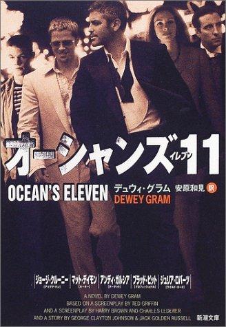 オーシャンズ11 (新潮文庫)