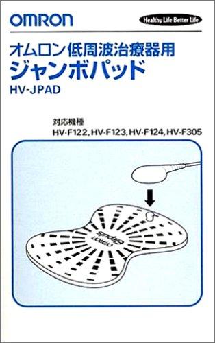 オムロン 低周波治療器用 ジャンボパッド HV-JPAD