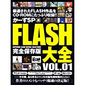 かーずSP選FLASH大全 (VOL.01) (INFOREST MOOK―PC・GIGA特別集中講座)