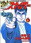 湯けむりスナイパー 第6巻 (マンサンコミックス)