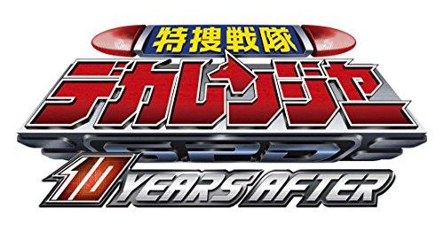 特捜戦隊デカレンジャー 10 YEARS AFTER(仮) [Blu-ray]