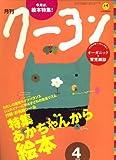 月刊 クーヨン 2008年 04月号 [雑誌]