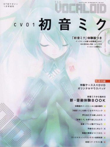 DTM MAGAZINE 増刊 CV (キャラクターボーカル) 01 初音ミク 2008年 01月号 [雑誌]