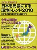 日本を元気にする環境トレンド2010 2010年 06月号 [雑誌]