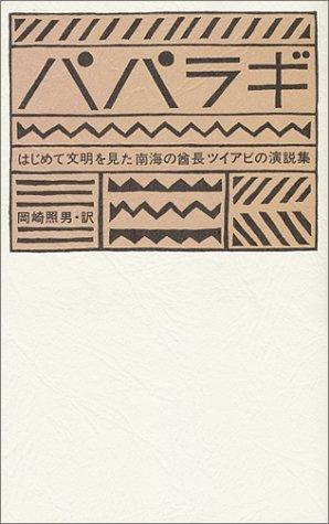 パパラギ―はじめて文明を見た南海の酋長ツイアビの演説集