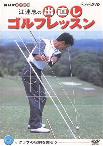 NHK 趣味悠々 江連忠の出直しゴルフレッスン Vol.2 [DVD]